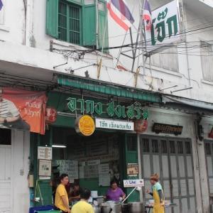 タイ旅行記 バンコク ファアランポーン駅近くで中華粥の朝ごはん@โจ๊กเจ้หมวยเกี้ย Joke Jae Muaykia そして鉄道に乗って恋するリゾート地へ