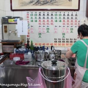 28回目の台湾旅行記 台北 念願の豆花とご対面@凍凍滾黑豆花
