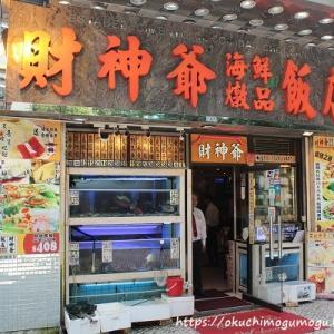 3回目のマカオ旅行記 お手頃海鮮レストラン@財神爺海鮮飯店