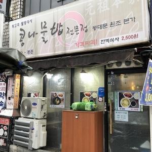 ソウル旅行記 激安な上に感動の味!肉もやしごはん@東門食堂