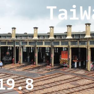 台湾よりただいま