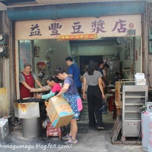 26回目の台湾旅行記 澎湖 益豊豆漿で朝ごはん