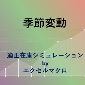 【エクセルマクロ】季節変動を考慮した在庫シミュレーションの作り方