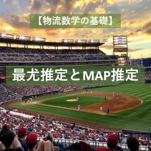 最尤推定とMAP推定【プロ野球から学ぶ】