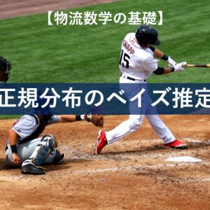 正規分布のベイズ推定【最強打者から学ぶ】