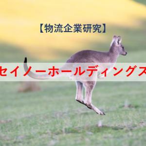 【物流企業研究】セイノーホールディングス
