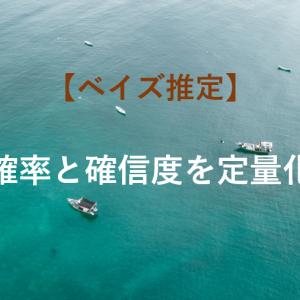 【ベイズ推定】物流への応用事例|船便が遅れる確率分布から安全在庫を判断する