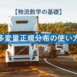 【多変量正規分布の使い方を具体例で解説!】トラックの帰庫時間を予測する