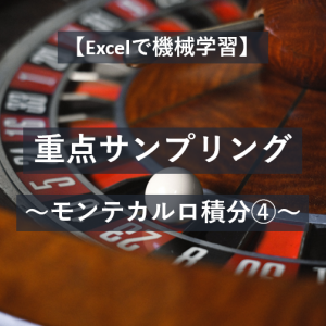 【Excelで機械学習】重点サンプリングで無限区間のモンテカルロ積分をExcelで試す