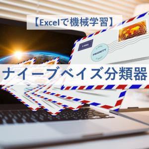 【Excelで実演!】ナイーブベイズ分類器でクレームメールを見分けてみる