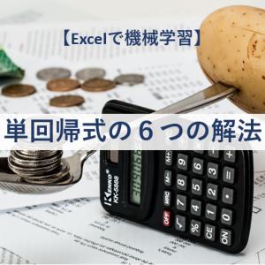 【6つもあった!】Excelで単回帰分析の最小二乗法を解く方法をすべて実演