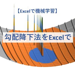 【Excelでわかりやすく】勾配降下法で最小値が見つかる理由を視覚的に理解する