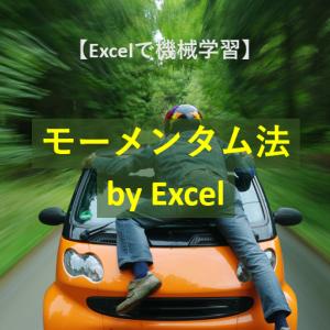 【Excelでアルゴリズムを実装】モーメンタム法を使って最小二乗法を解いてみる