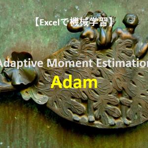 【Excelでアルゴリズムを実装】最終兵器Adamを使って最小二乗法を解いてみる