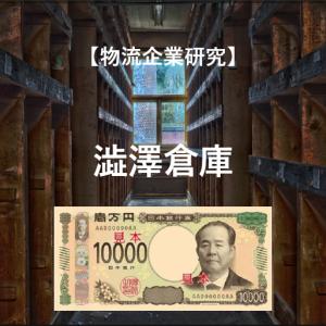 澁澤倉庫に応募する前に知っておきたい会社の強みと弱みを徹底解説!