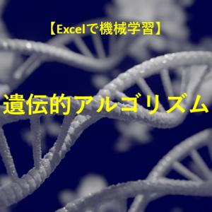 【意外と簡単!】遺伝的アルゴリズムで最小値問題を解く様子をExcelでわかりやすく