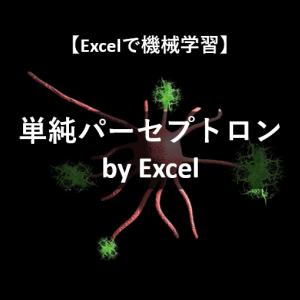 【具体例で全力解説!】単純パーセプトロンの仕組みをExcelでわかりやすく実演
