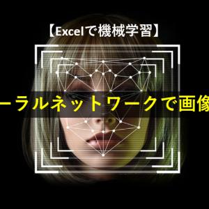 ニューラルネットワークを使って画像処理する方法をExcelでわかりやすく解説