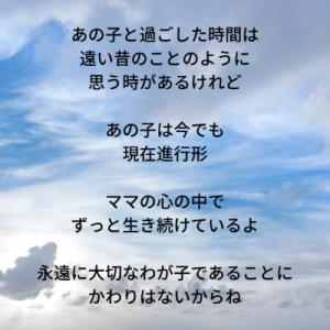 お空からのメッセージ♡4月16日