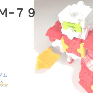 【1st】RGM-79 GM ジムをLaQ(ラキュー)で作ってみる。