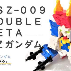 【ZZ(ダブルゼータ)】MSZ-009 DOUBLE ZETA GUNDAM ダブルゼータガンダムをLaQ(ラキュー)で作ってみた。