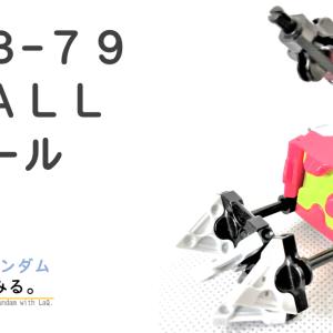 【1st】RB-79 BALL ボールをLaQ(ラキュー)で作ってみた。