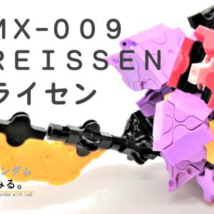 【ZZ(ダブルゼータ)】AMX-009 DREISSEN ドライセンをLaQ(ラキュー)で作ってみた。