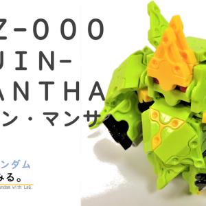 【ZZ(ダブルゼータ―)】NZ-000 GUIN-MANTHA クィン・マンサをLaQ(ラキュー)で作ってみた。