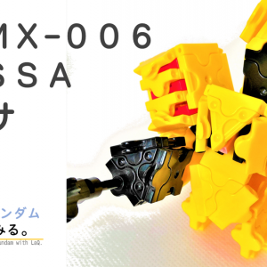 【ZZ(ダブルゼータ―)】AMX-102 ZSSA ズサをLaQ(ラキュー)で作ってみた。