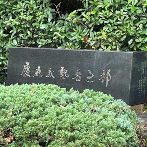 慶應義塾普通部の学校説明会に行ってきた!