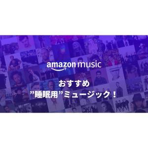 amazon musicのおすすめ睡眠音楽、BGM紹介