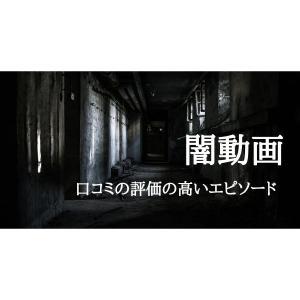闇動画のおすすめエピソード紹介15選!ホラー好きが選ぶ怖い話はこれ!