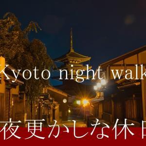 写真で見る旅 ~京都 Night shot~