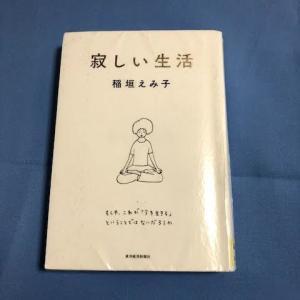 節電エキスパート、稲垣えみ子さん著作「寂しい生活」を読んだら、言いたいことがいっぱいあった!
