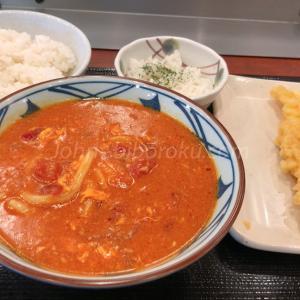 「トマたまカレーうどん」丸亀製麺へ急げ! 10月中旬までの期間限定販売