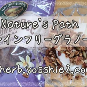 Nature's Path グレインフリーグラノーラ