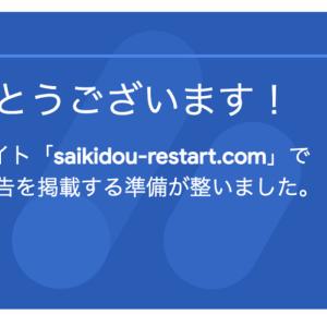 【祝】GoogleAdSense