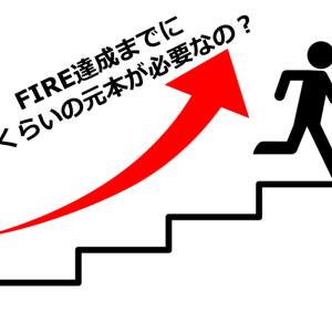 FIRE達成までにどのくらいの元本が必要なの?