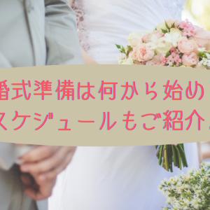 結婚式準備は何をいつから始めるべき?スケジュールもご紹介