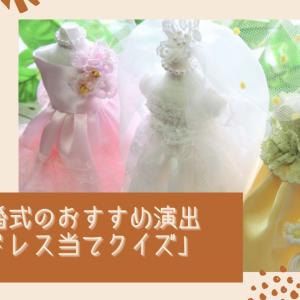 ゲスト参加型!結婚式のおすすめ演出「ドレス当てクイズ」