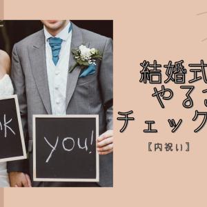 結婚式後にやることチェックリスト【内祝い】【お礼状】