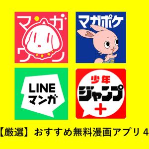 【厳選4つ】おすすめ無料漫画アプリ