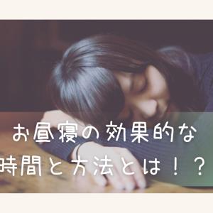 昼寝の効果的な時間と方法_午後のパフォーマンス爆上がり!