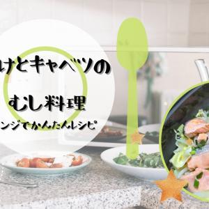 【電子レンジレシピ】鮭とキャベツの蒸し料理【シリコンスチーマー】