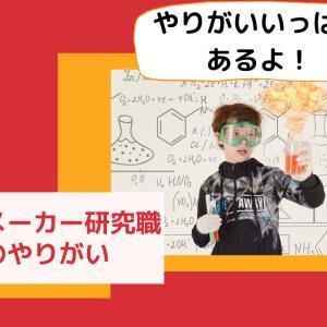 化学メーカー研究職のやりがい