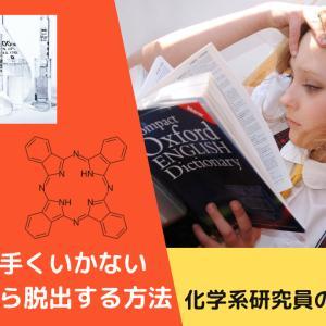 研究でうまくいかない・進まないから脱出した方法【化学系研究員の実例】
