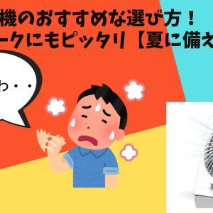 小型扇風機のおすすめな選び方!デスクワークにもピッタリ【夏に備えよう!】