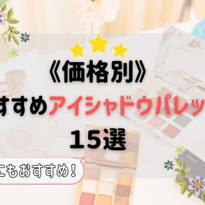 【値段別】おすすめアイシャドウパレット15選【プレゼント】