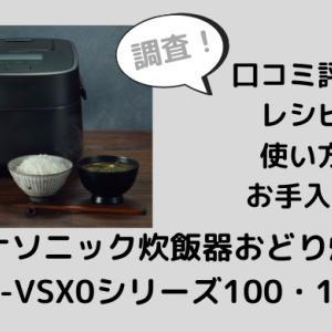 パナソニック炊飯器おどり炊きSR-VSX100・180の口コミ評判は?レシピや使い方・お手入れも調査