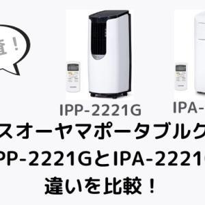 IPP-2221GとIPA-2221Gの違いを比較!どっちがおすすめ?